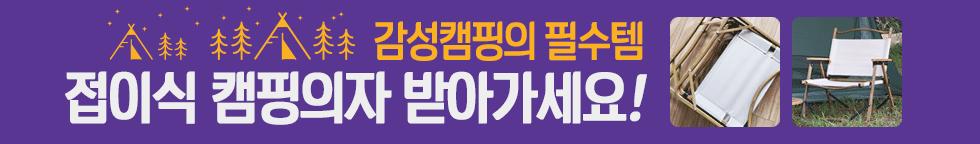 비플릭스 캠핑 경품 이벤트 (전체)