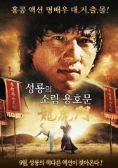 성룡의 소림용호문