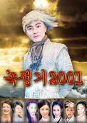 녹정기 2001 (소보여강희)