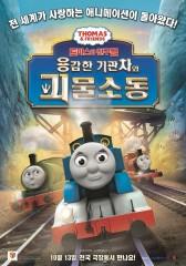 토마스와 친구들 : 용감한 기관차와 괴물소동