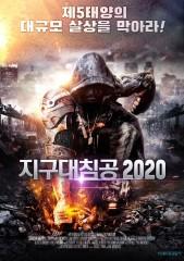지구대침공 2020