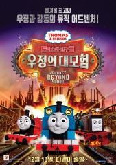 토마스와 친구들 : 우정의 대모험 (더빙)