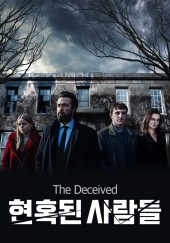The Deceived : 현혹된 사람들