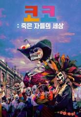 코코 : 죽은 자들의 세상