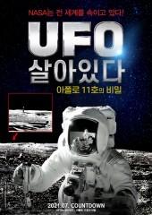 UFO는 살아있다 : 아폴로 11호의 비밀