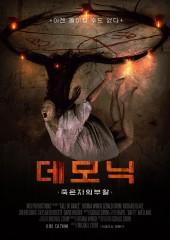 데모닉 : 죽은 자의 부활