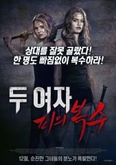 두 여자 : 피의 복수