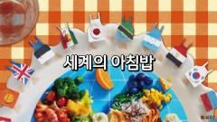 세계의 아침밥