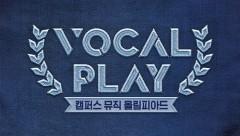 보컬플레이 : 캠퍼스 뮤직 올림피아드
