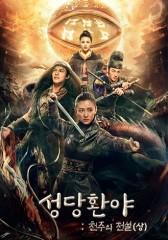 성당환야 : 천주의 전설