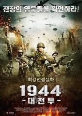 1944 대전투