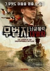 무법자 - 난공불락 대열차