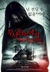 무서운 이야기 : 오두막의 악마