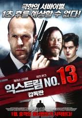 익스트림 No.13 - 감독판